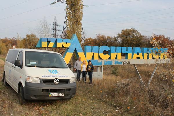 Поездка в г.Лисичанск, Луганской области.
